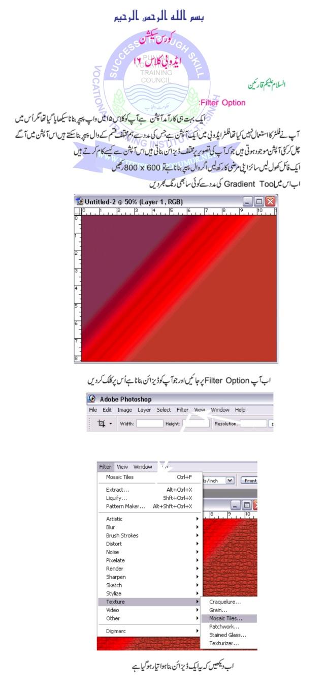 Adobe Photo-Shop Class 16 1_12