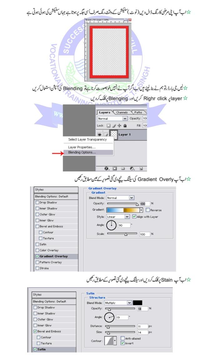 Adobe PhotoShop Class 10 219