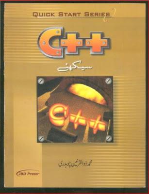 Computer Books Collection [URDU VERSION] C__urd10