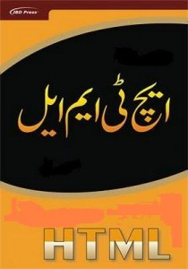 Computer Books Collection [URDU VERSION] Html_i10