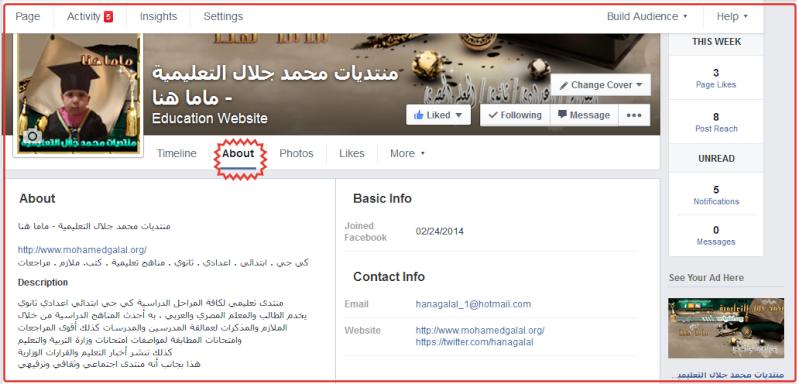 كيفية عمل صفحه على الفيس بوك لتسويق المواقع  2014-020