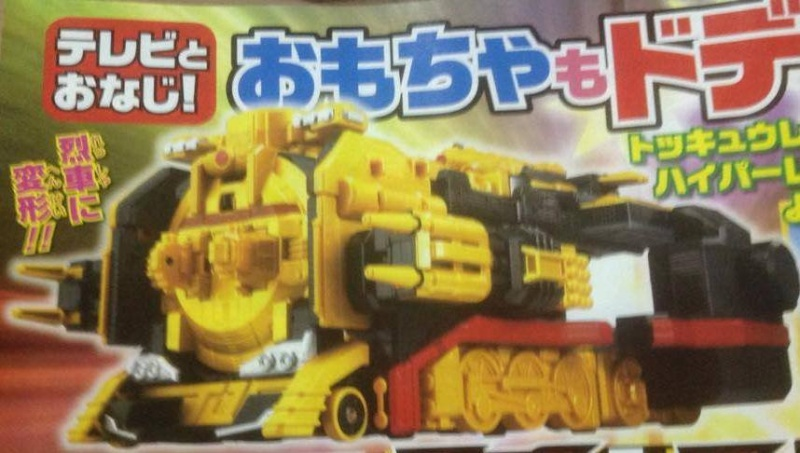 2014 : Ressha Sentai Tokkyuger  - Page 16 10698610