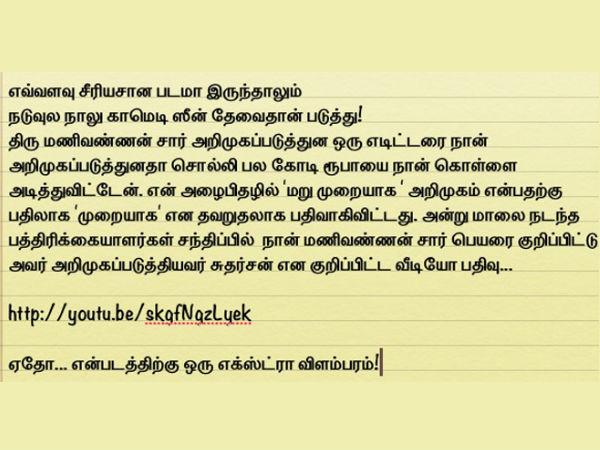 விஜய்க்கு நடிக்கவே வராதுன்னு சொன்னேனா...? - பார்த்திபன் விளக்கம் 31-par11
