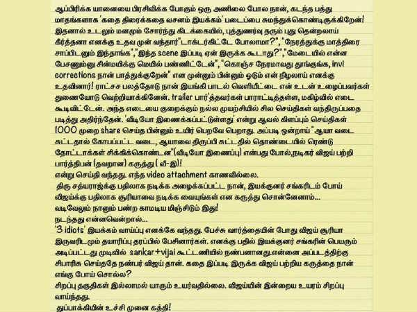 விஜய்க்கு நடிக்கவே வராதுன்னு சொன்னேனா...? - பார்த்திபன் விளக்கம் 31-par12