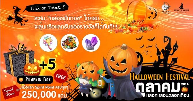 Event : Halloween Festival Ads-ha10