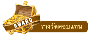 Event : QUAINT GAMES 2015 (กีฬาสี) - Page 2 Award211