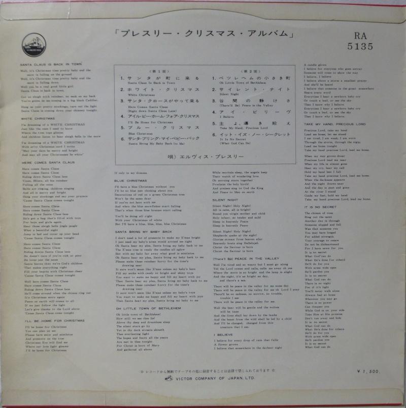 ELVIS' CHRISTMAS ALBUM P1030637