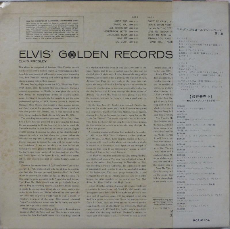 ELVIS`GOLDEN RECORDS P1040022