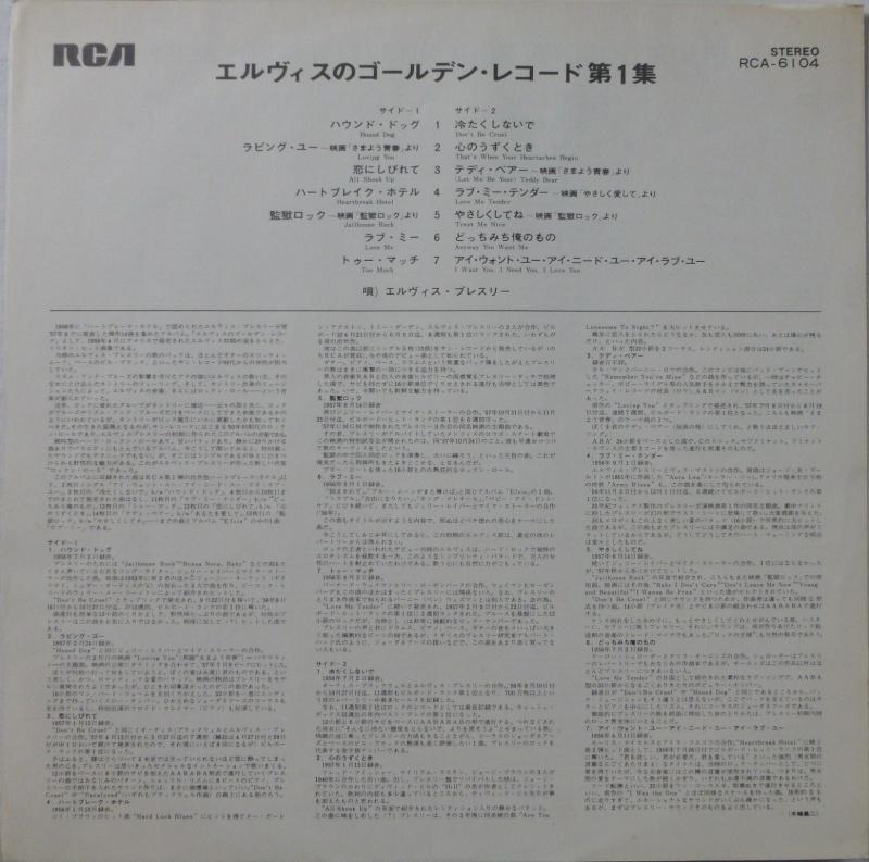 ELVIS`GOLDEN RECORDS P1040026