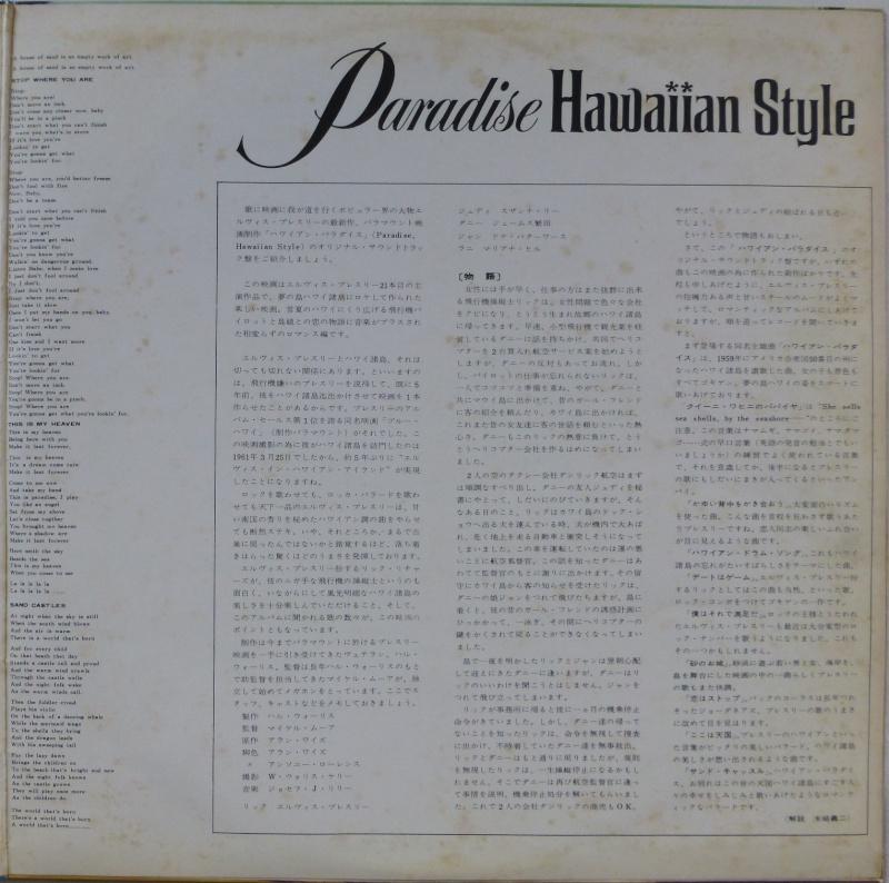 PARADISE, HAWAIIAN STYLE P1040519