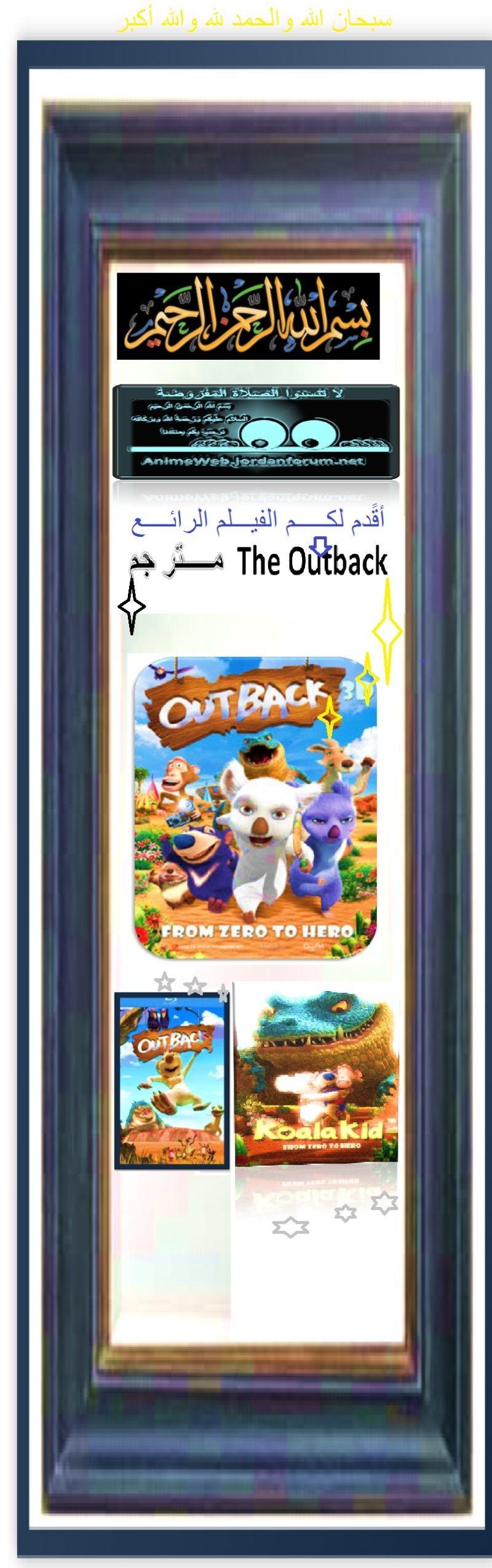 الفيلم الرائع والممتع the outback  Ououso12