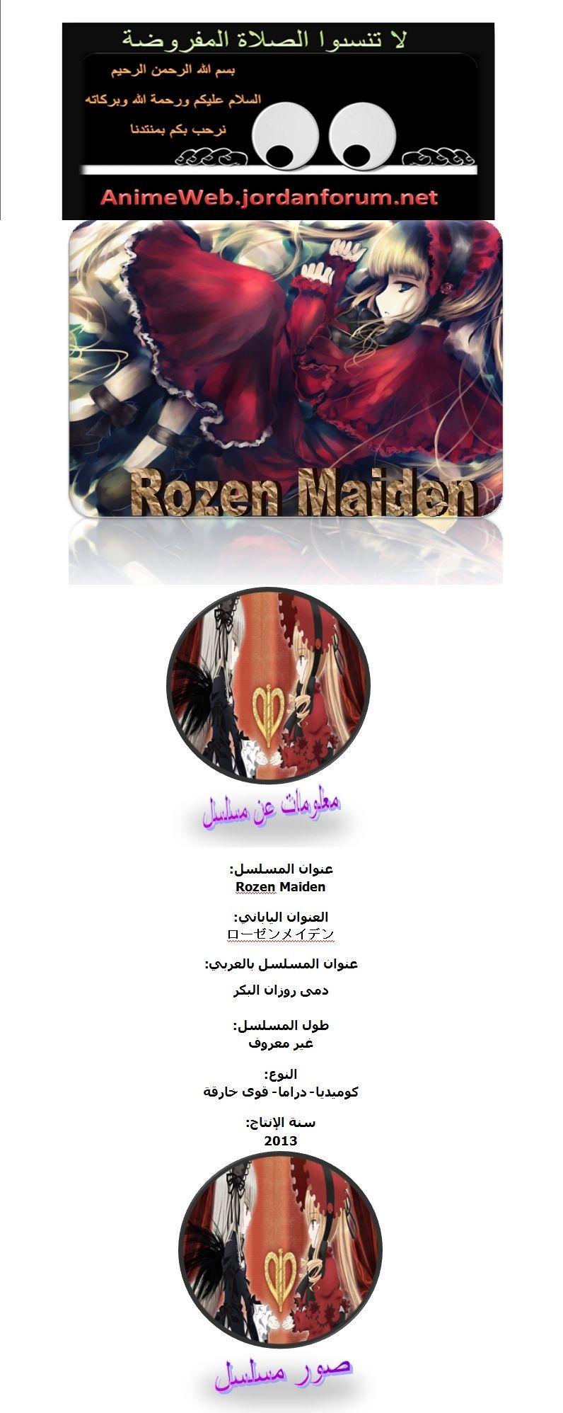 قائمة حلقات rozean median Rozyan10