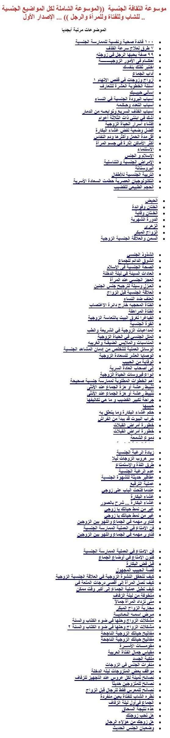 كتاب موسوعة الثقافة الجنسية على الشريعة الاسلامية pdf Untitl55