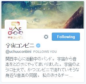 宇宙コンビニ (Uchu Conbini) Twitte10