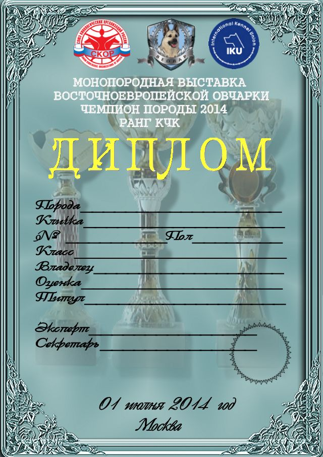 "МОНО-ВЕО ""ЧЕМПИОН ПОРОДЫ-2014"" КЧК Москва от П-ка ***ВЕОЛАР*** Ddddnd10"