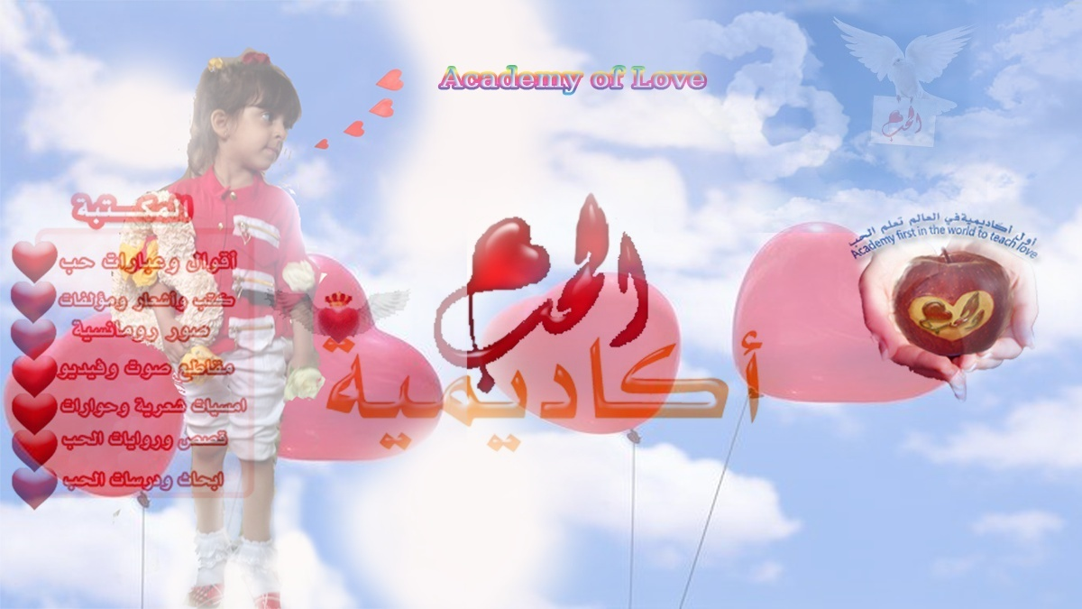 اكاديمية الحب Academy of Love