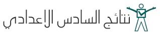 وزارة التربية العراقية نتائج السادس الاعدادي الدور الثالث 2015 العلمي والادبي 210