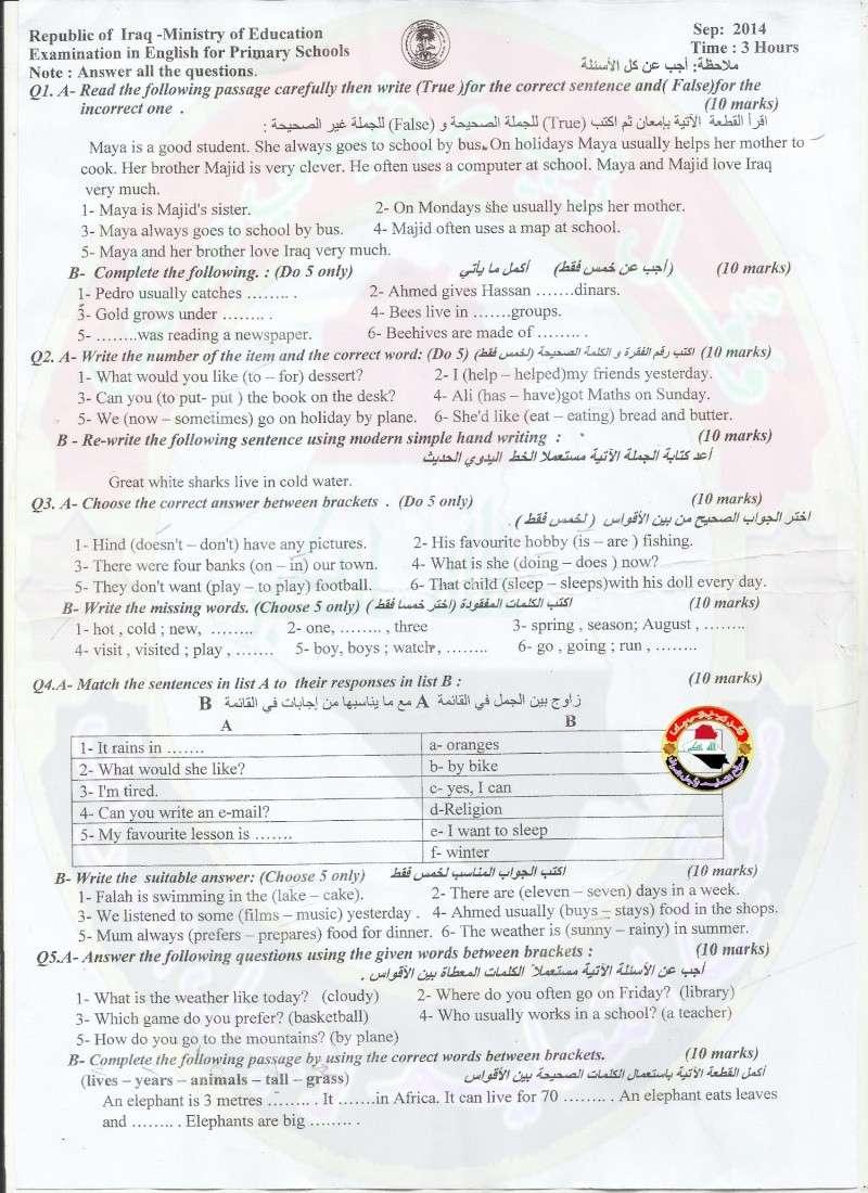 اسئلة الامتحانات الوزارية السادس الابتدائي الدور الثاني 2014 التربية الاسلامية العربية اللانكليزية الرياضيات التربية الوطنية  7mi9e910