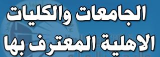 الجامعات والكليات الاهلية المعترف بها في العراق 2014 Aa11