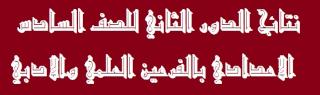نتائج السادس الاعدادي العلمي والادبي الدور الثاني في العراق 2017   - صفحة 2 Captur19
