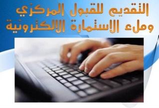 تحميل الاستمارة الالكترونية للتقديم المركزي للجامعات العراقية  2014/2015 Cea20110