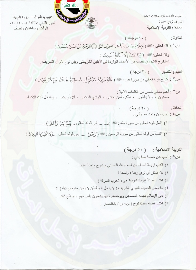 اسئلة الامتحانات الوزارية السادس الابتدائي الدور الثاني 2014 التربية الاسلامية العربية اللانكليزية الرياضيات التربية الوطنية  I4tczm10