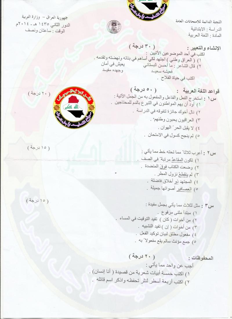 اسئلة الامتحانات الوزارية السادس الابتدائي الدور الثاني 2014 التربية الاسلامية العربية اللانكليزية الرياضيات التربية الوطنية  Tb6ooi10