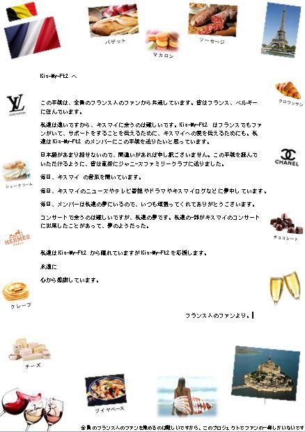 [08.09.2014] Lettre pour les Kisumai - Page 3 Captur10