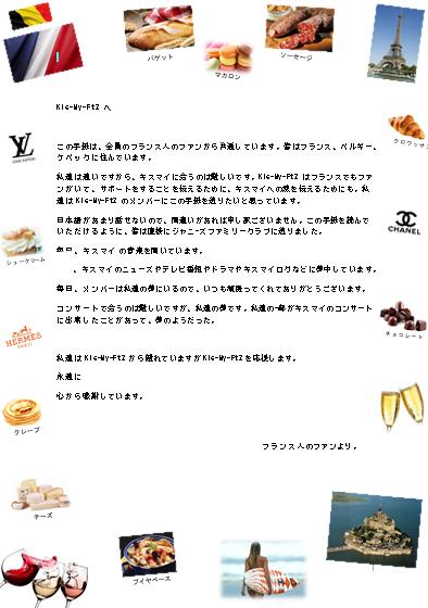 [08.09.2014] Lettre pour les Kisumai - Page 3 Lettre10