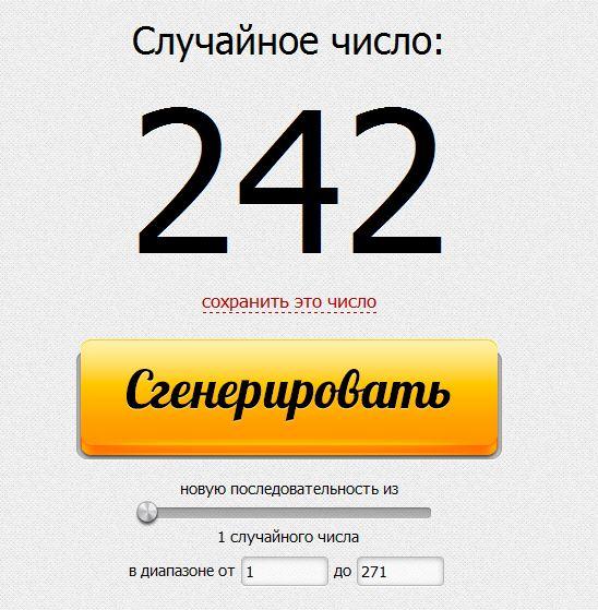 РОЗЫГРЫШ СОСТОЯЛСЯ! Numero11