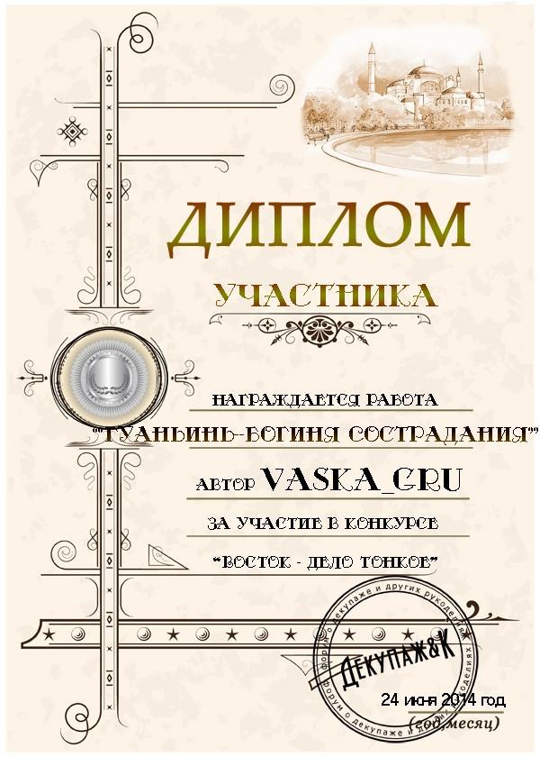 """Конкурс """"Восток -дело тонкое"""" Vaska10"""