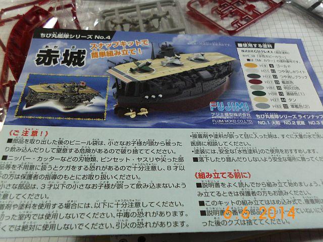 Fujimi 42168 - Egg-Ship IJN Akagi - Fertig 512