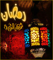 رمضان كريم لكل البنوتات Images14
