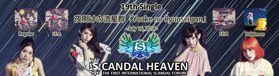 Yoake no Ryuuseigun Banner Contest Group B - Promo 2 For_ba18