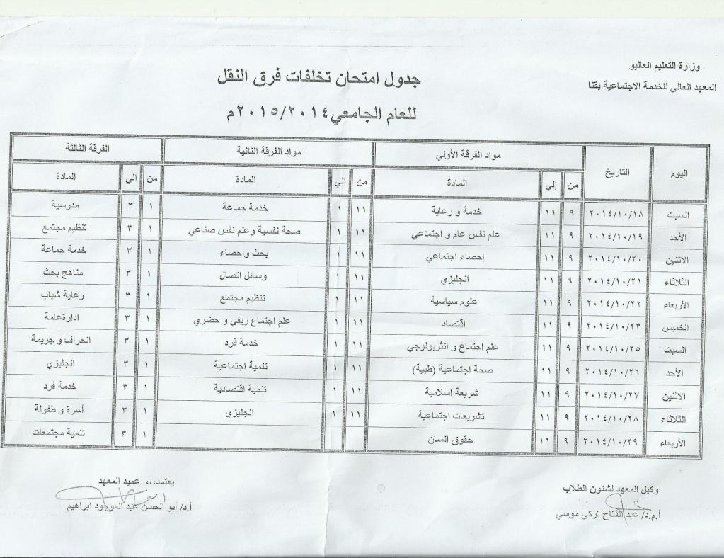 جدول امتحان تخلفات دور اكتوبر 2014 Pictur10