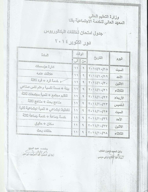 جدول امتحان تخلفات دور اكتوبر 2014 Pictur11