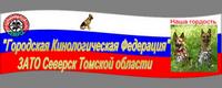 """МОО """"ГОРОДСКАЯ КИНОЛОГИЧЕСКАЯ ФЕДЕРАЦИЯ  ЗАТО Северск"""""""