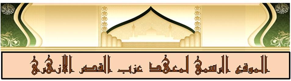 الموقع الرسمى  لمعهد عزب القصر الأزهرى