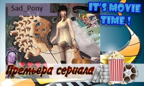 Премьера сериала SAD_PONY GUERILLA_GIRL! 13.05.2014 2310_110