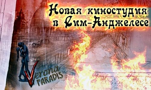"""Открытие киностудии """"Verona Paradis""""! 29.07.2014 2310_610"""