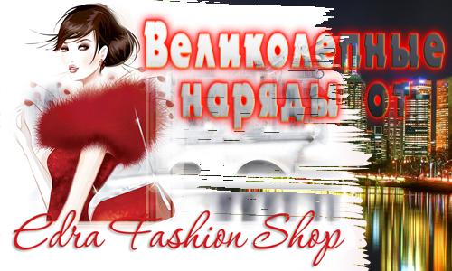 """Открытие """"Edra Fashion Shop""""! 06.08.2014 2310_810"""