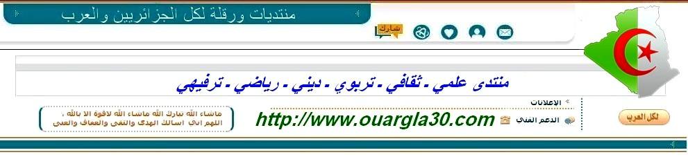 منتديات ورقلة لكل الجزائريين والعرب
