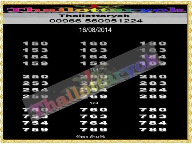 Mr-Shuk Lal 100% Tips 01-09-2014 Ffds11