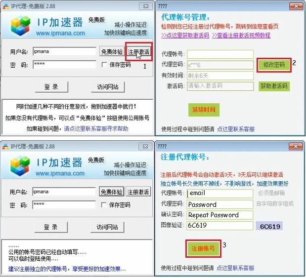 Ping Decrease Guide - Ipmana Ip110