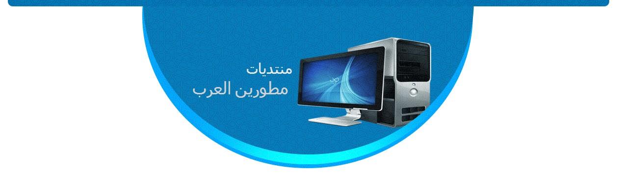 منتديات مطورين العرب