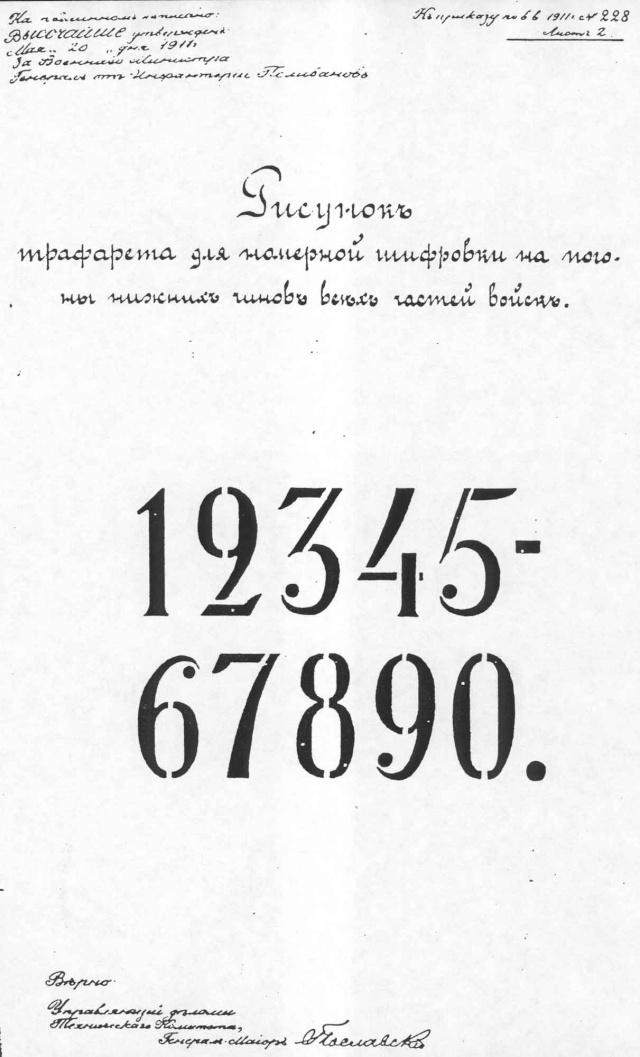 Les pattes d'épaules de l'armée Russe Pochoi12