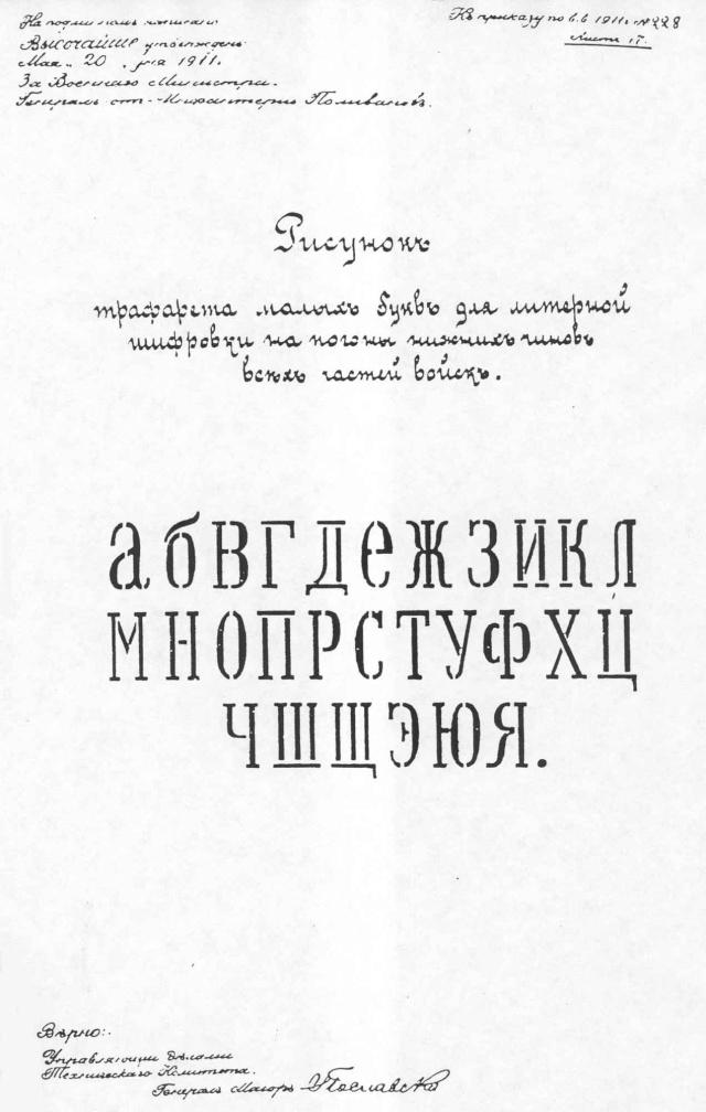Les pattes d'épaules de l'armée Russe Pochoi14