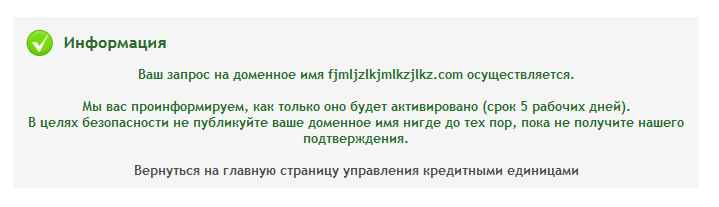 Когда обработают запрос о продлении регистрации домена? Domen_10