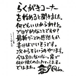 Offizielle News portal Webseite One-Piece.com Oda-co10