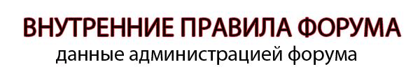 Официальные Правила  Форума Ddnnn_10